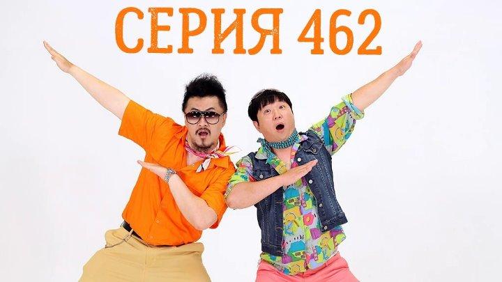 АВТОПЕРЕВОД 462 Серия Еженедельный айдол Weekly Idol