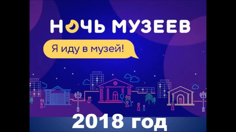 Ночь в музее 2018 видео