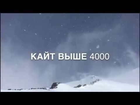 Приют на Эльбрусе Кайтинг выше 4000 метров