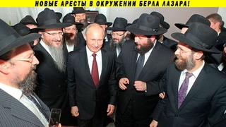 Новый удар по еврейским элитным кланам! Прощай, Бер Лазар! ФЕОР и мэрия Москвы
