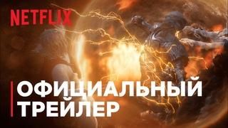 Наследие Юпитера | Официальный трейлер | Netflix