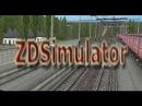 Поездка на VL82m в ZDSimulator
