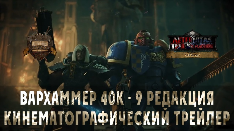 Warhammer 40 000 The New Edition Кинематографический трейлер русская озвучка No ads