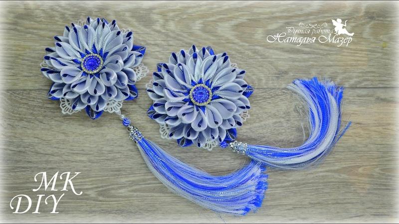 Школьные банты из лент с кисточками из репсовых лент МК КАНЗАШИ DIY Amazing Ribbon flower work