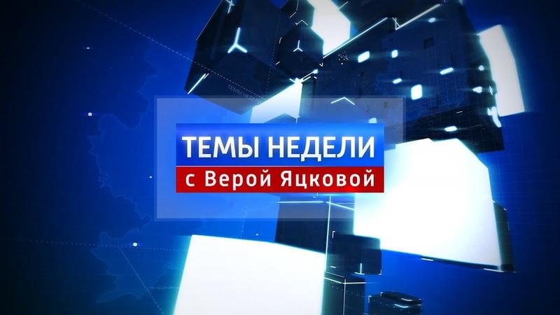 Темы недели с Верой Яцковой 11 07 20