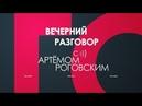 Вечерний разговор с Артёмом Роговским на 101 4 FM