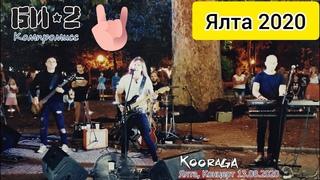 Компромисс / Би-2 / KooRaga / Группа Курага. Крым, Ялта 2020