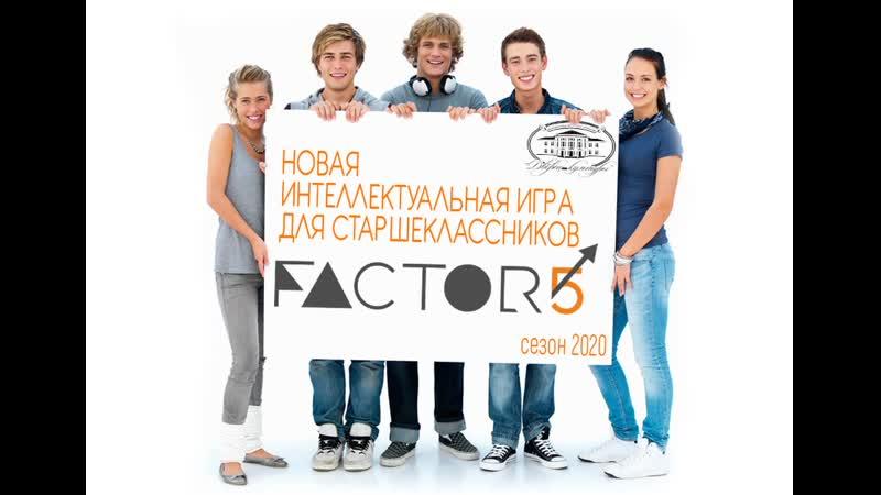 Интеллектуальная игра для старшеклассников ФАКТОР 5 1 ТУР