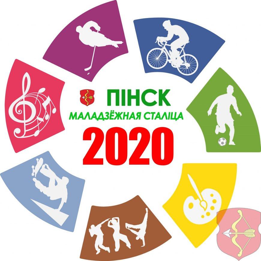 В Пинске выбрали логотип молодежной столицы года