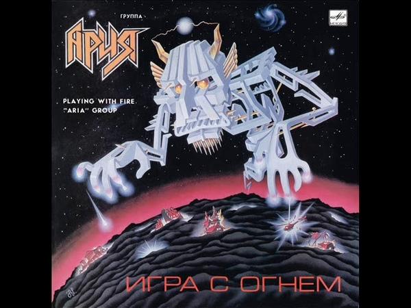 Ария 1989 Игра С Огнем © Full Album © Vinyl Rip