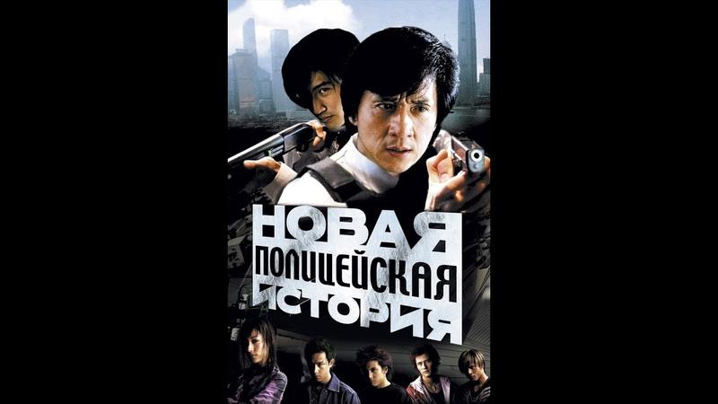 Джеки Чан Новая полицейская история 2004г Рейтинг 7 4 Кинопоиск