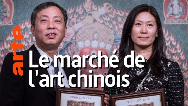 La frénésie des collectionneurs chinois ARTE
