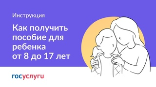 Как получить пособие для ребенка от 8 до 17 лет
