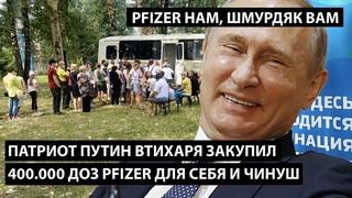Путин втихаря закупил  доз Pfizer для себя и чинуш. ОЧЕНЬ ПО-ПУТИНСКИ PFIZER НАМ, ШМУРДЯК ВАМ
