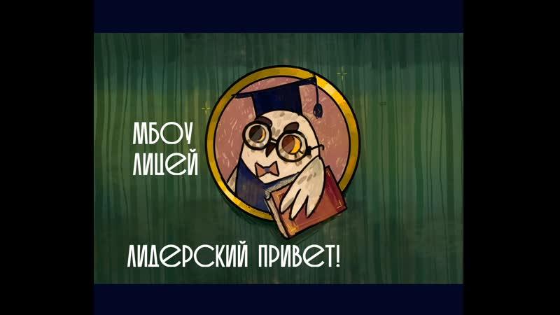 Лидерский привет от СОЮЗА ЛИЦЕЙСКОГО БРАТСТВА