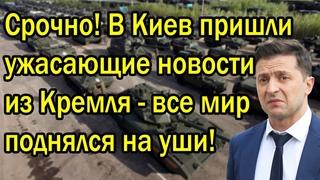 Срочно! В Киев пришли страшные новости из Кремля - весь мир поднялся на уши!