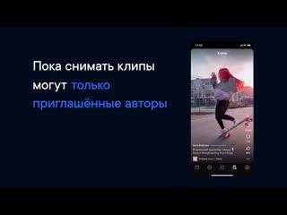 ВКонтакте запустила аналогичный TikTok сервис Клипы