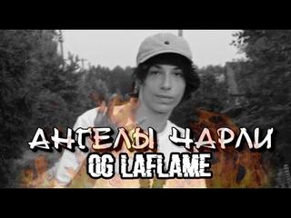 OG laflame - АНГЕЛЫ ЧАРЛИ