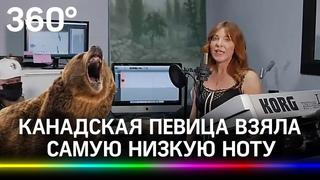 «Храп или рёв медведя?» Канадская певица взяла самую низкую ноту,поставила рекорд и напугала соцсети