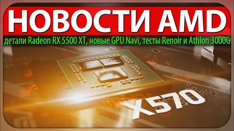 ⚡НОВОСТИ AMD, детали Radeon RX 5500 XT, новые GPU Navi, тесты APU Renoir и Athlon 3000G