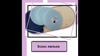 0. Эскиз Люльки для младенца крючком из трикотажной пряжи. 0 этап