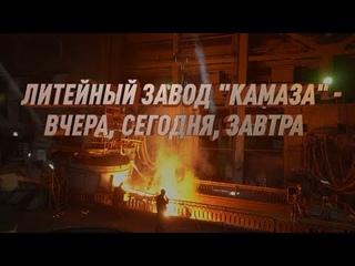 Литейный завод «КАМАЗа» — вчера, сегодня, завтра