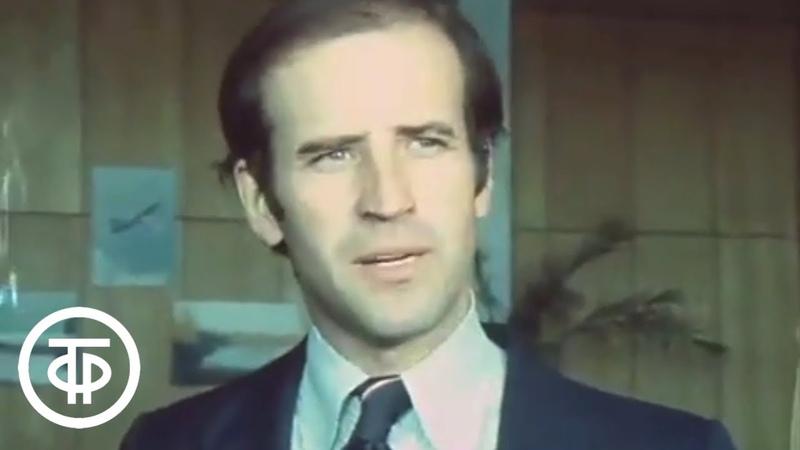 Джо Байден в СССР 31 августа 1979 СУБТИТРЫ Joe Biden in USSR 1979