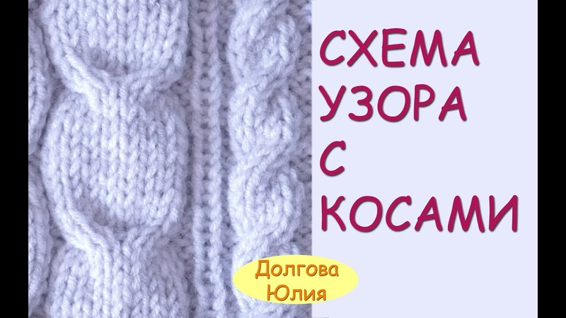 Вязание спицами. Схема узора с косами / жгутами knitting pattern