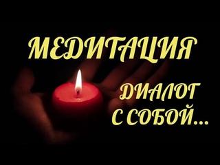 🎧 Исцеляющая медитация ПУТЕШЕСТВИЕ В ГЛУБИНУ... СЕБЯ...