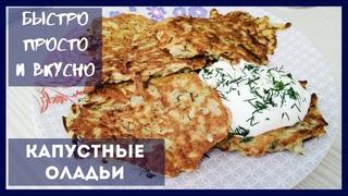 ОЛАДЬИ ИЗ КАПУСТЫ – САМЫЕ ВКУСНЫЕ капустные оладьи Как Приготовить Рецепт | Cabbage Handles