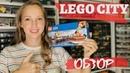 LEGO City - Пожар в Порту - Набор на Обзор (60213)