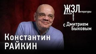 Константин Райкин: я каждый раз был однолюбом