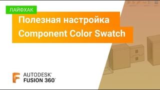 Лайфхак Fusion 360: полезная настройка Component Color Swatch