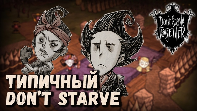 ГОНЧИЕ ТЕМНОТА ХОЛОД Типичный Don't Starve Together