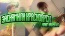 ЗАСКАМИЛИ КРАСНОЯРСК И УРОНИЛИ РУБЛИ ВЛОГ НАХУЙ 2из Красноярска