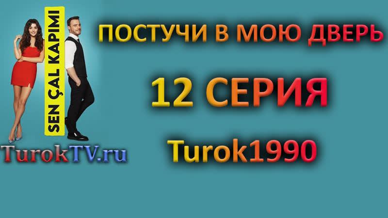 Постучи в мою дверь 12 серия Turok1990