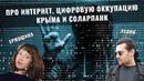Ксения Ермошина: про ИНТЕРНЕТ, цифровую ОККУПАЦИЮ Крыма и СОЛАРПАНК