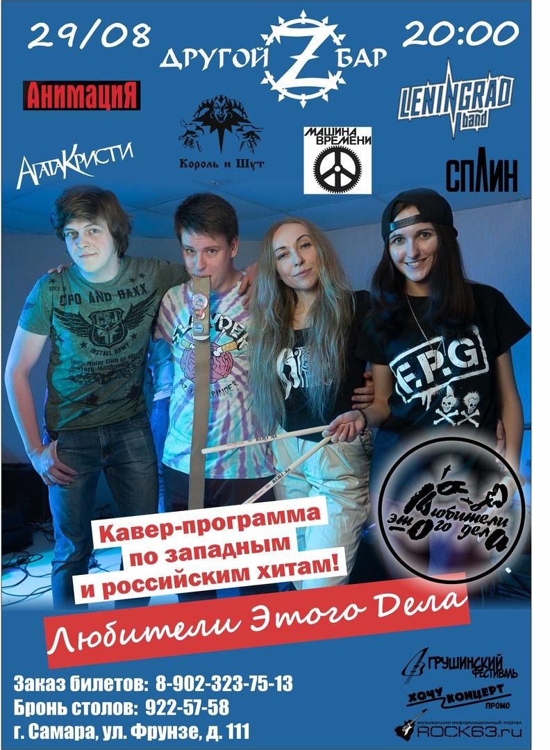 "Афиша Самара 29/08 - LЭD - ""ДРУГОЙ"" Z-БАР - rock covers !"
