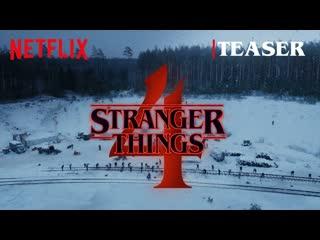 Stranger Things 4 | Netflix