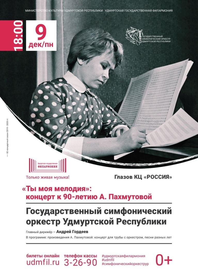 Афиша мероприятий с 9 по 15 декабря, изображение №2