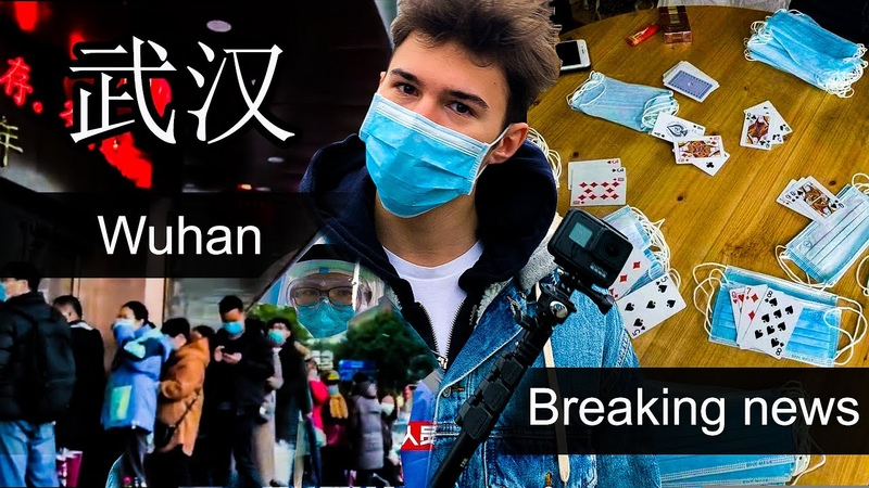 Смертельный ВИРУС в Китае. Новости с места событий г. Шаосин. Wuhan virus