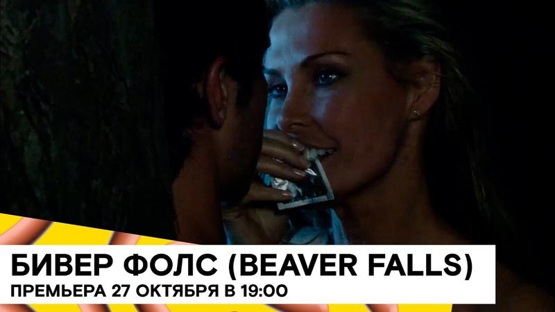 Бивер Фолс на SHOT TV Beaver Falls комедия Великобритания J Clough D O'Hara B Caron 18