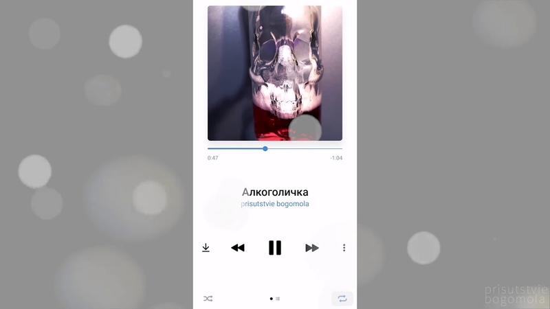 Prisutstvie bogomola Алкоголичка Official audio