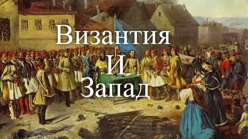 Византия и Запад Контраст цивилизаций Час истины