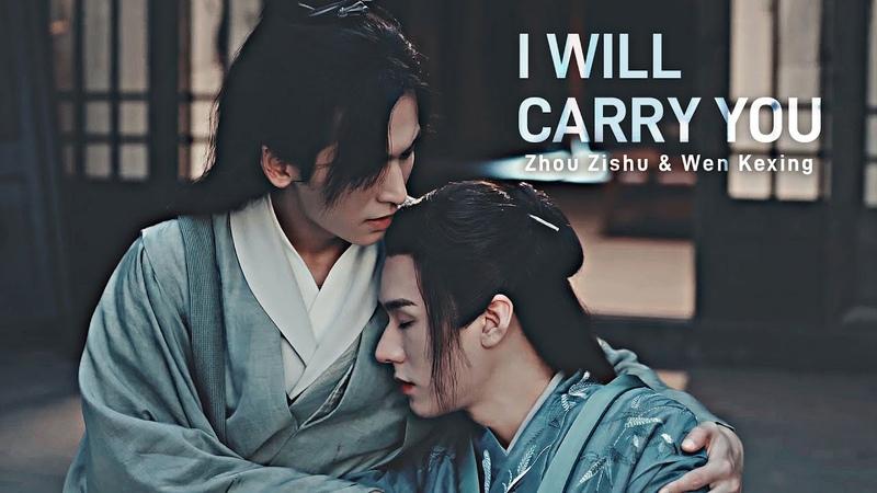 ►Zhou Zishu Wen Kexing I will carry you