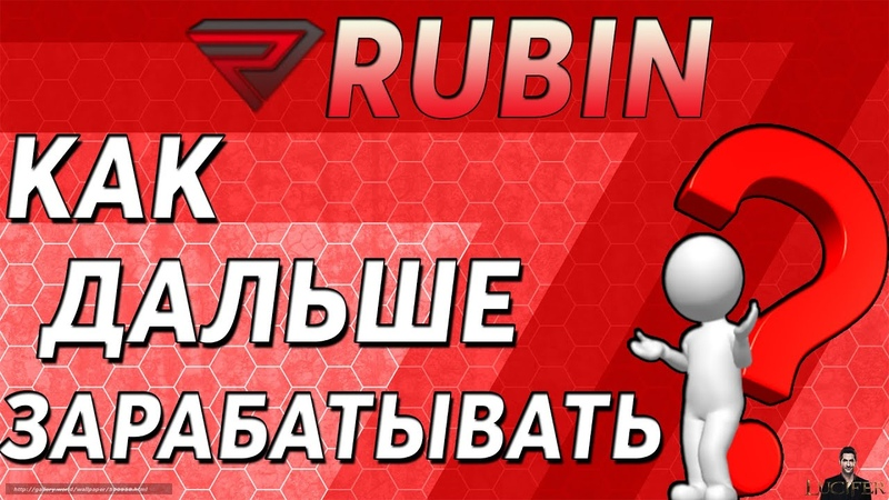 RUB-IN.COM - КАК ДАЛЬШЕ ЗАРАБАТЫВАТЬ?