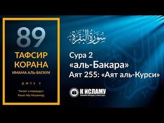 89. «Аят аль-Курси»— самый великий аят вКоране. Сура 2«аль-Бакара». Аят 255| Тафсир аль-Багауи