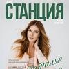СТАНЦИЯ - рекламно-информационный журнал