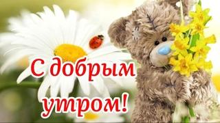 С Добрым Утром! Желаю Счастья, Любви И Везения! Зажигательная Песня! Музыкальная Открытка Пожелание!