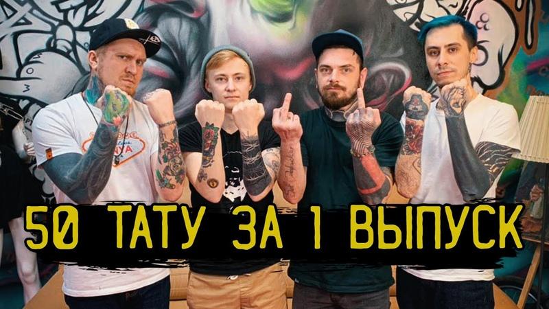 50 ТАТУ ЗА 1 ВЫПУСК Значение татуировок команды ЗАБИТЫЕ